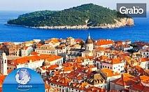 Есенна екскурзия до Босна и Херцеговина, Черна гора и Хърватия! 4 нощувки със закуски, плюс транспорт