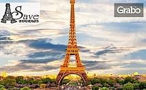 Есенна екскурзия до Брюксел, Антверпен, Ротердам, Амстердам и Париж! 4 нощувки, 1 закуска и самолетен транспорт