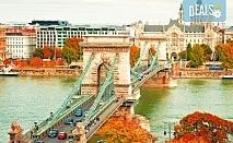 Есенна екскурзия до Будапеща, Виена и Братислава! 3 нощувки със закуски, комбиниран транспорт със самолет и автобус, екскурзовод
