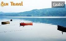 Есенна екскурзия до Кавала, Керамоти, езерото Керкини и пещерата Алистрати! Нощувка, плюс транспорт