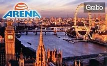 Есенна екскурзия до Лондон с 3 нощувки и самолетен транспорт