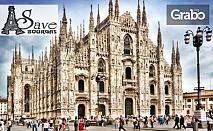Есенна екскурзия до Милано, Лидо ди Йезоло и Загреб! 3 нощувки със закуски и 2 вечери, плюс самолетен и автобусен транспорт