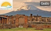 Есенна екскурзия до Неапол, Помпей, Ватикана, Рим и Соренто - с 6 нощувки, 2 от които на ферибот, 4 закуски и транспорт