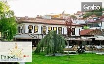 Есенна екскурзия до Охрид и Скопие! Нощувка със закуска и транспорт, плюс възможност за посещение на Албания