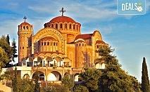 Есенна екскурзия до Солун и Едеса, с възможност за посещение на Метеора! 2 нощувки със закуски на Олимпийската ривиера, транспорт и водач