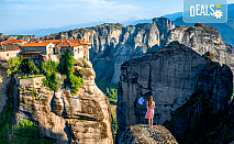 Есенна екскурзия до Солун и Метеора! 2 нощувки със закуски на Олимпийската ривиера, транспорт и водач от Запрянов Травел!