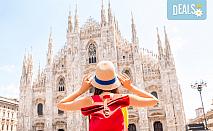 Есенна екскурзия до Верона, Венеция и Милано! 3 нощувки със закуски, самолетен билет и ръчен багаж, летищни такси, водач и туристически обиколки в Милано и Верона!