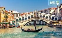 Есенна екскурзия до Верона, Венеция и Загреб! 3 нощувки със закуски, транспорт и възможност за посещение на Милано