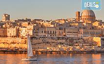 Есенна екскурзия до забележителната Малта! 3 нощувки със закуски в хотел 3*, самолетен билет с летищни такси и включен голям салонен багаж!