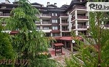 Есенна почивка в Банско! Нощувка с изхранване по избор + СПА и вътрешен басейн, от Хотел Орбилукс 3*
