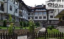 Есенна почивка в Банско! 2, 3, 4 или 5 нощувки на база All Inclusive light + СПА и басейн, от Хотел Мария-Антоанета Резидънс 4*