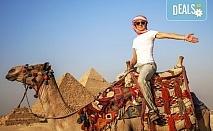 Есенна почивка в Египет! 6 нощувки в Lemon & Soul Garden Makadi 4* на база All Inclusive в Хургада и 1 нощувка със закуска в Barcelo Cairo Pyramids 4* в Кайро, самолетен билет и водач