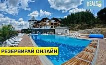 Есенна почивка в хотел Хот Спрингс Медикал и СПА 4* в село Баня! Нощувка със закуска и вечеря, ползване на вътрешен и външен басейн, хамам, парна баня, солна стая, финландски сауни, rain walk, лакониум и още