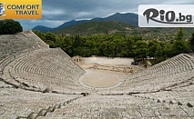 Есенна разходка в Гърция! 3-дневна екскурзия до Вергина и Кастория: 2 нощувки със закуски в хотел 3* + транспорт само за 155лв , от Комфорт Травел