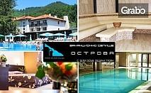 Есенна SPA почивка в Троянския Балкан! 2 нощувки със закуски и вечери - в с. Бели Осъм