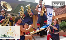 Фестивал в Сърбия! Еднодневна екскурзия до Гуча, с транспорт и два нощни прехода
