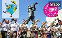 За Фестивала на духовата музика в Гуча! Екскурзия до Сърбия с 3 нощувки със закуски и транспорт