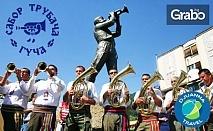 За фестивала на трубачите в Гуча през Август! Екскурзия до Сърбия, с 3 нощувки със закуски и транспорт
