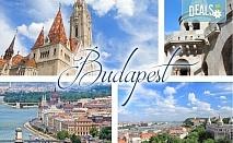 За 14 февруари или 1 март екскурзия до Будапеща,