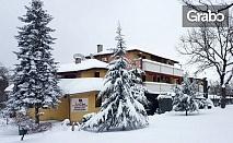 За 14 Февруари в Странджа планина, край Средец! Нощувка със закуска и вечеря