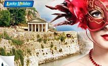 Гърция: Карнавал Корфу: 3 нощувки, закуски и вечери; 3*, 220лв на човек от Лъки Холидей