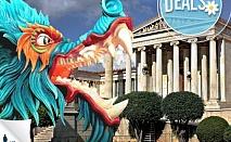 Гърция, Карнавал в Патра: 2 нощувки + закуски, транспорт, цена на човек