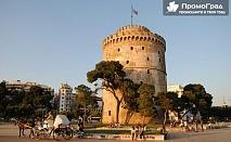 До Гърция с посещение на Метеора, Солун и Едеса (3 дни/2 нощувки със закуски) за 109 лв.