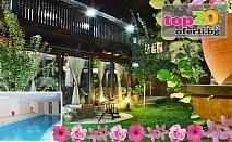 Георгьовден в Огняново! 2 или 3 Нощувки със Закуски и Празнична вечеря + Закрит Минерален басейн и Отстъпка за ползване на СПА в хотел Алексова къща, Огняново, от 119 лв.!