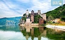 Гергьовден в Голубац, Сърбия! 2 нощувки със закуски и вечери, Празнична вечеря на 06.05. с жива музика, транспорт и посещение на крепост Голубац, Лепенски вир и Железни врата!