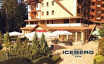 Гергьовден или 24-ти май за ДВАМА в Боровец! 2 или 3 нощувки със закуски + басейн и сауна от хотел Айсберг****