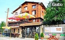 Гергьовден в Рила! 2 или 3 нощувки със закуски и вечери - едната празнична, в село Говедарци
