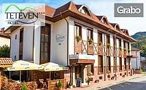 Гергьовден в Тетевен! 2 или 3 нощувки със закуски и вечери за двама