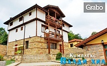 Гергьовден в Тревненския Балкан! 3 нощувки със закуски и 2 вечери, една от които празнична - село Бърдени