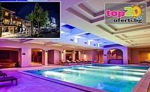 Гергьовден във Велинград! 3 нощувки със закуски и вечери + Минерални басейни, СПА пакет и Детски кът в хотел Роял СПА 4*, Велинград, от 295.50 лв./човек!