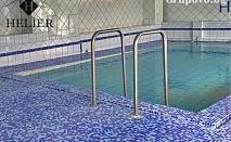 ГОРЕЩ МИНЕРАЛЕН басейн в хотел Хелиер на 25 км. от Банско. Нощувка със закуска и вечеря на ТОП ЦЕНА -  само за 33 лв.