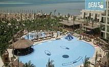 Гореща оферта за Египет от Караджъ Турс! 7 нощувки на база All Inclusive в Hawaii le Jardin Aqua Park 5*, Хургада, самолетен билет с директен чартърен полет и трансфери