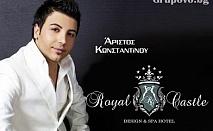 Гръцка вечер 17 Март в Роял Касъл Хотел & СПА***** Елените със специален гости Аристос Константиноу! Нощувка, брънч и празнична вечеря с музика на живо + басейн и СПА