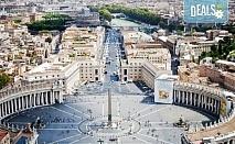 Гранд тур на Италия! Самолетен билет, летищни такси, трансфери, 7 нощувки със закуски в хотели 3*, екскурзовод и туристическата програма