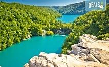 Хърватска приказка през септември! 5 нощувки с 5 закуски и 3 вечери, транспорт, водач, посещение на Загреб, Трогир, Сплит, Плитвички езера, Будва и Котор