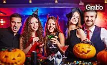За Хелоуин в с. Стефаново! Нощувка със закуска и вечеря, плюс парти с маски, игри и забавления