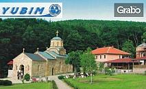 Илинденски събор в Сърбия! 3-дневна екскурзия до Космай, с 2 нощувки със закуски, плюс транспорт