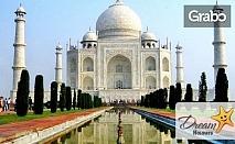 В Индия и Непал през Септември! Екскурзия с 9 нощувки със закуски и вечери, плюс самолетен и автобусен транспорт