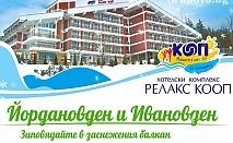 Йорданов и Ивановден в Релакс КООП, Вонеща вода. 2 или 3 нощувки, закуски, обеди* и вечери, едната празнична с DJ парти + релакс пакет