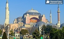 До Истанбул (4 дни/ 2 нощувки, 2 закуски и богата екскурзионна програма) - нощен преход за 79 лв.