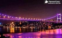 До Истанбул и Одрид (4 дни/2 нощувки със закуски) за 135 лв.