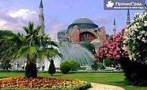 Истанбул - Пеещите фонтани, аквариума в Истанбул с дубайския МОЛ, на желязната църква Св. Стефан за 140.50 лв.