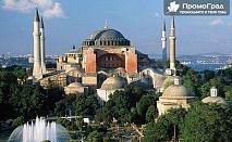 До Истанбул (Пеещите фонтани, аквариума, желязната църква), Чорлу, Одрин (4 дни/2 нощувки със закуски) за 101 лв.
