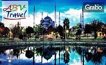В Истанбул през Декември! 2 нощувки със закуски, плюс транспорт и посещение на Одрин
