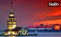 До Истанбул през Май или Юни! Екскурзия с 2 нощувки със закуски, плюс транспорт