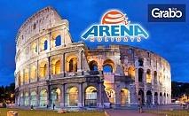 Италианска приказка! Екскурзия до Рим и Неапол с 3 нощувки, закуски, самолетен билет и възможност за Помпей